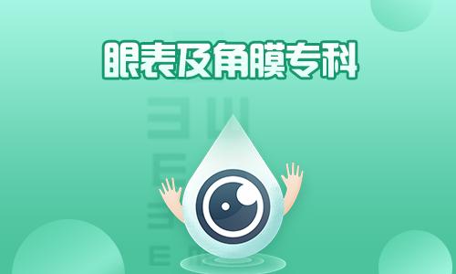 眼表及角膜专科